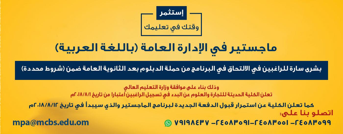في الادارة العامة باللغة العربية