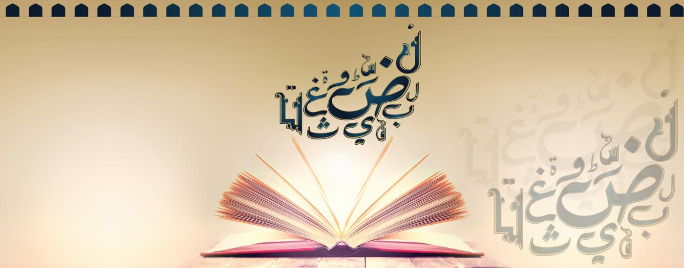 Arabic for Diplomats