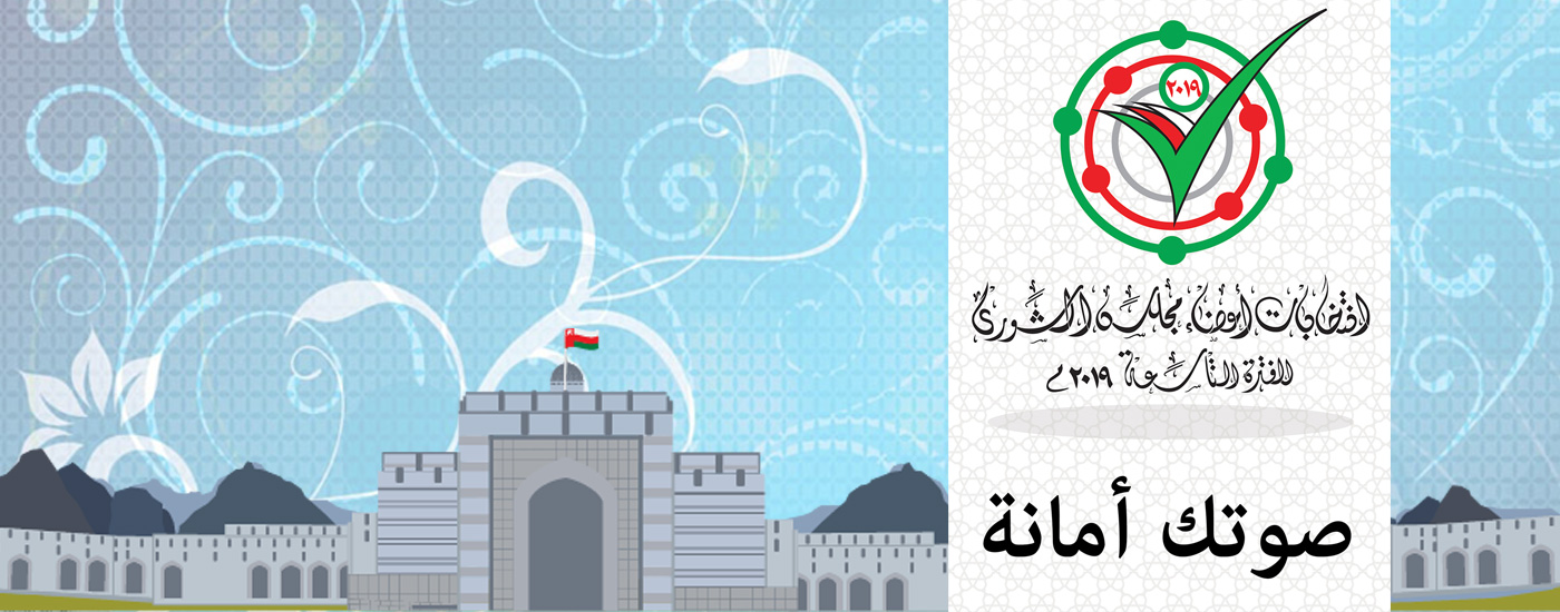 انتخابات أعضاء مجلس الشورى