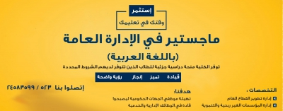 Master in Public Administration (in Arabic)